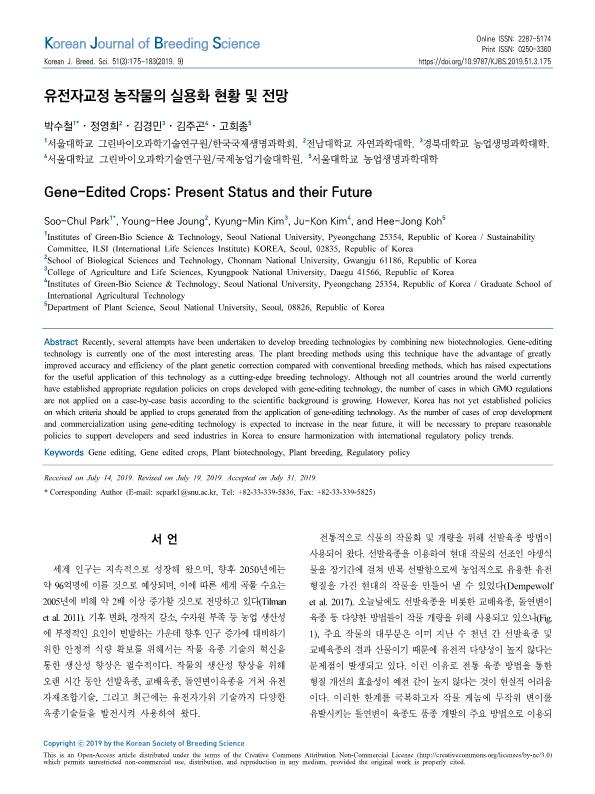 유전자교정 농작물의 실용화 현황 및 전망_1