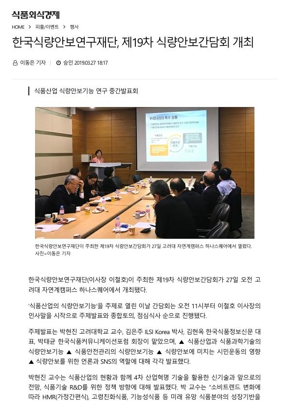 한국식량안보연구재단, 제19차 식량안보간담회 개최_2019.03.27_1
